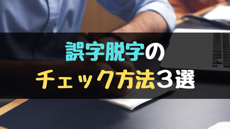 誤字脱字のチェック方法3選