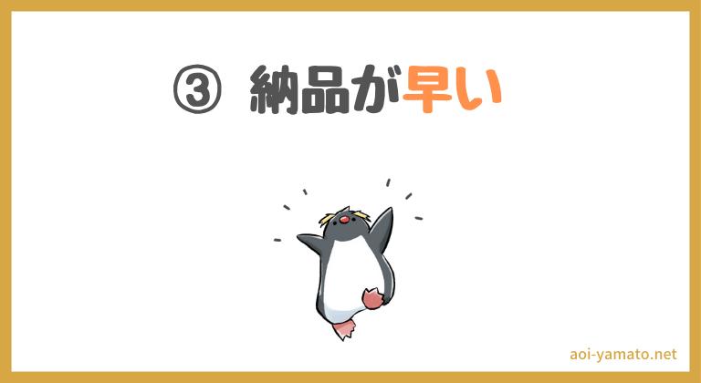 ココナラ特徴③