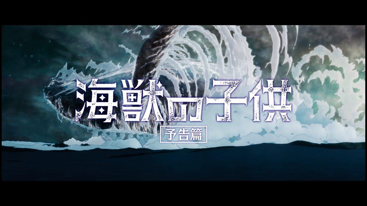 ストーリーが難解?『海獣の子供』の感想【映像美と音の迫力はすごい】