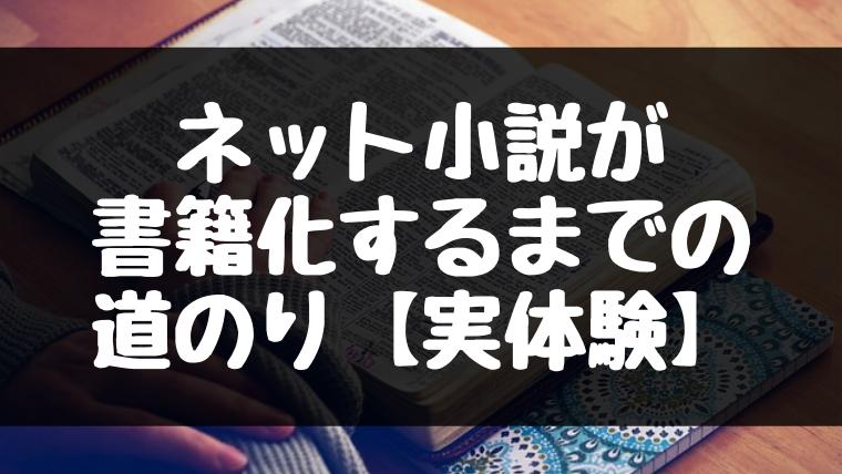 ネット小説が書籍化するまでの道のり【実体験】