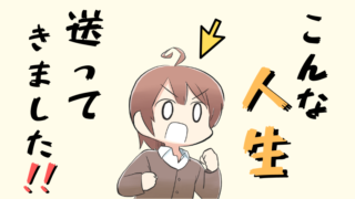 葵大和の人生記