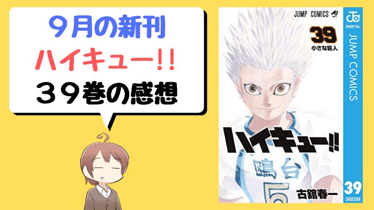 ハイキュー!!39巻の感想【9月の新刊漫画レビュー】