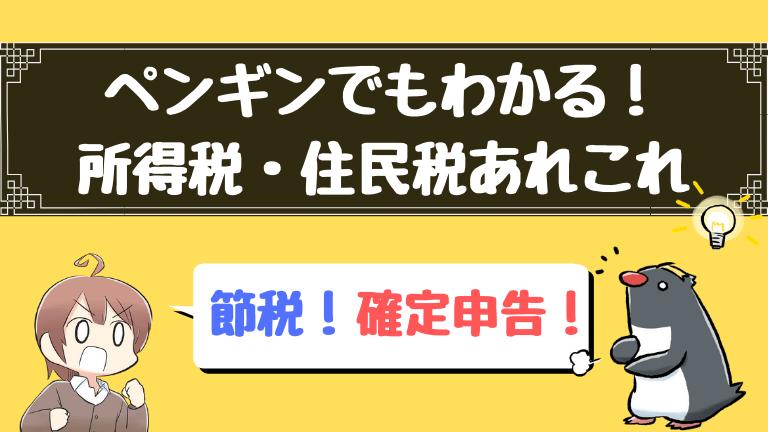 ペンギンでもわかる所得税・住民税あれこれ【節税/確定申告とは】