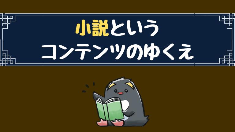 小説という コンテンツの行方 (1)