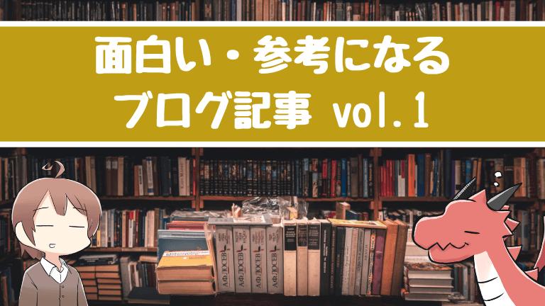 おもしろい/参考になるブログ記事【vol.1】