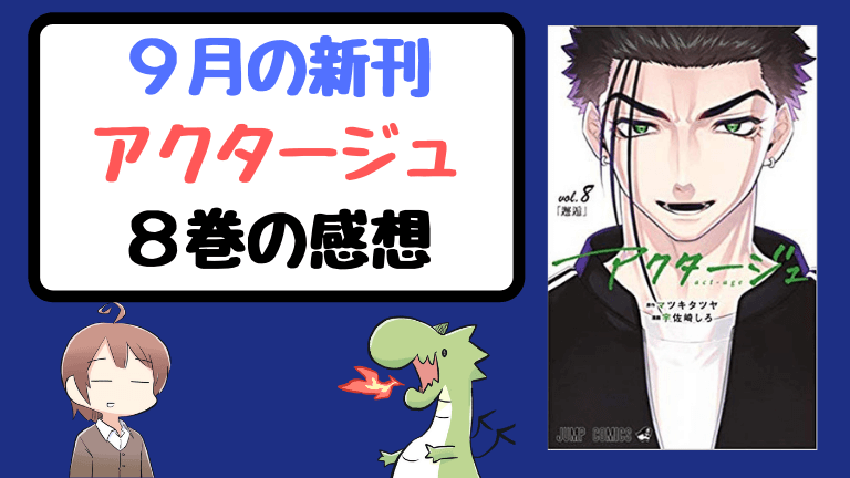 アクタージュ8巻の感想【9月の新刊漫画レビュー】