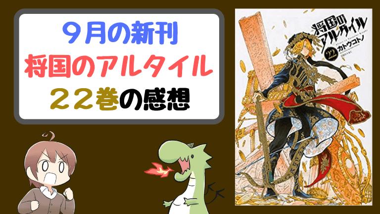 将国のアルタイル22巻の感想【9月の新刊レビュー】