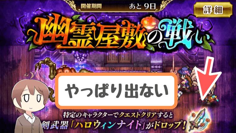【ロマサガRS】ハロウィンナイト(力+)と(闇+)が出ない男の周回記録