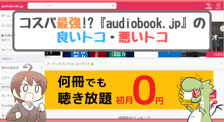 audiobook.jp(オーディオブック)をおすすめする6つの理由【コスパ最強の聴く本】