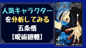 呪術廻戦・五条悟の人気キャラクター分析