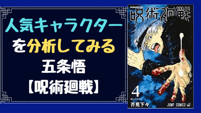人気キャラクター分析 呪術廻戦 五条悟 (1)