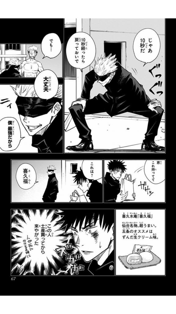 廻 主 男 呪術 戦