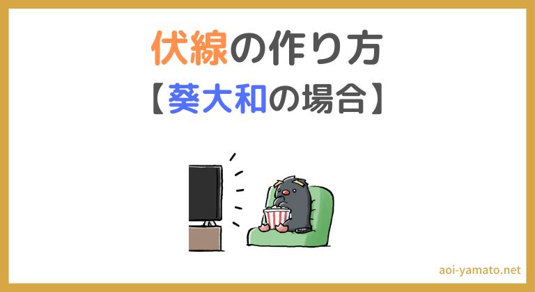 小説における伏線の張り方と回収のやり方【葵大和の場合】