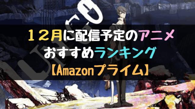 アマゾンプライム12月に配信予定のアニメ