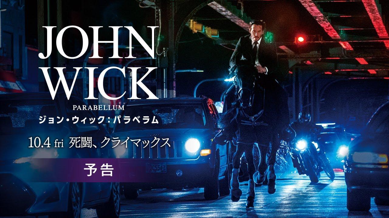 ジョン・ウィック:パラベラムの感想と評価|アクションと舞台風景にステ全振りした爽快映画