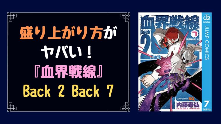 『血界戦線 Back 2 Back 7』の盛り上がり方がヤバい|新刊の感想とネタバレ少々