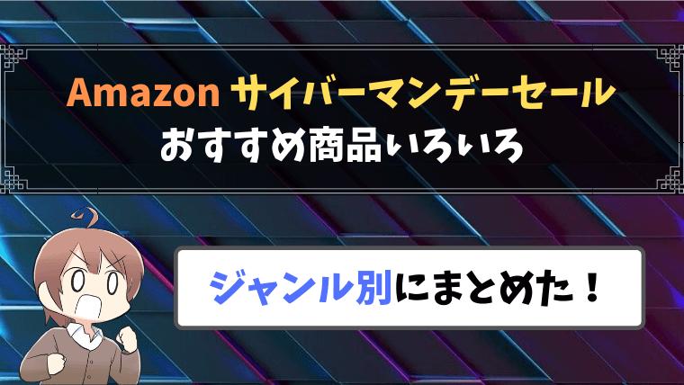 【2019年】Amazonサイバーマンデーセールの気になるおすすめ商品まとめ