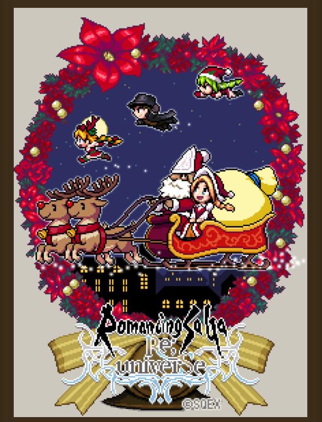 ロマサガRSゲーム内お知らせクリスマスドット絵