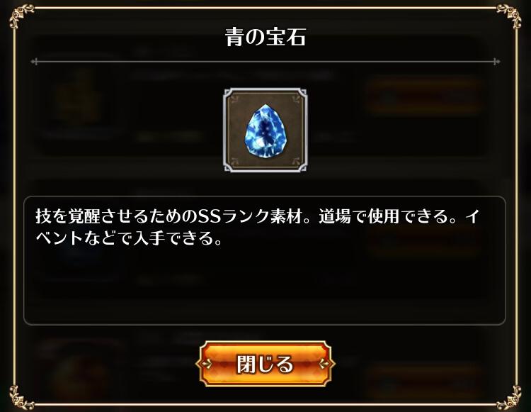 ロマサガRS青の宝石