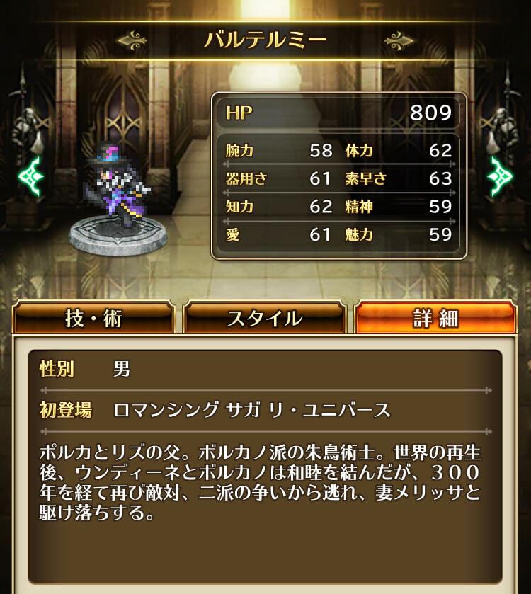 バルテルミー(1周年/SS)のキャラクター紹介文
