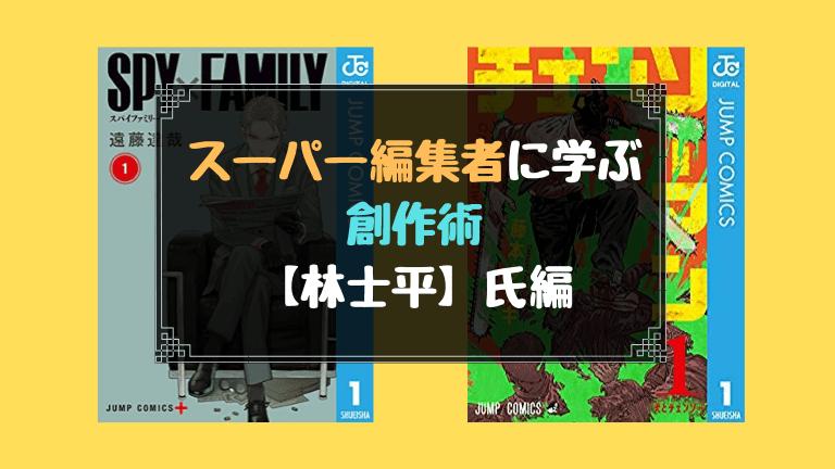 スーパー漫画編集者『林士平』氏のインタビュー記事から学ぶ創作術