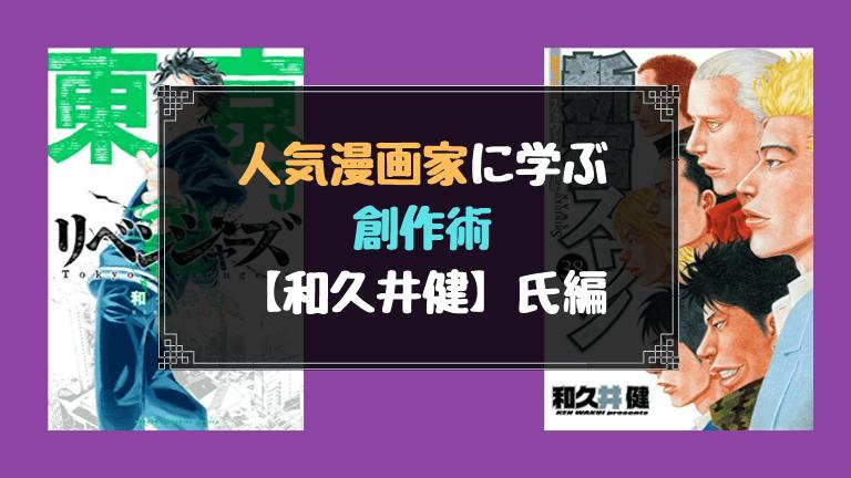 『東京卍リベンジャーズ』の和久井健に学ぶ創作術|特に重要な3つのポイントを解説