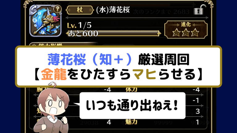 【ロマサガRS】薄花桜(知+)が出ない男の金龍攻略記【厳選周回】