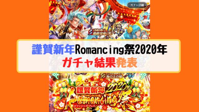 ロマサガRS謹賀新年Romancing祭2020年 ガチャ結果発表