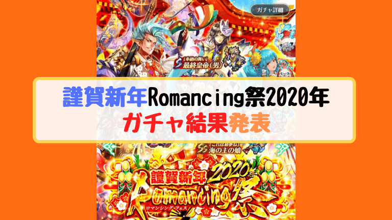 【ロマサガRS】正月ガチャ2020年の結果!【海の主の娘/スービエ/最終皇帝/ロックブーケ】