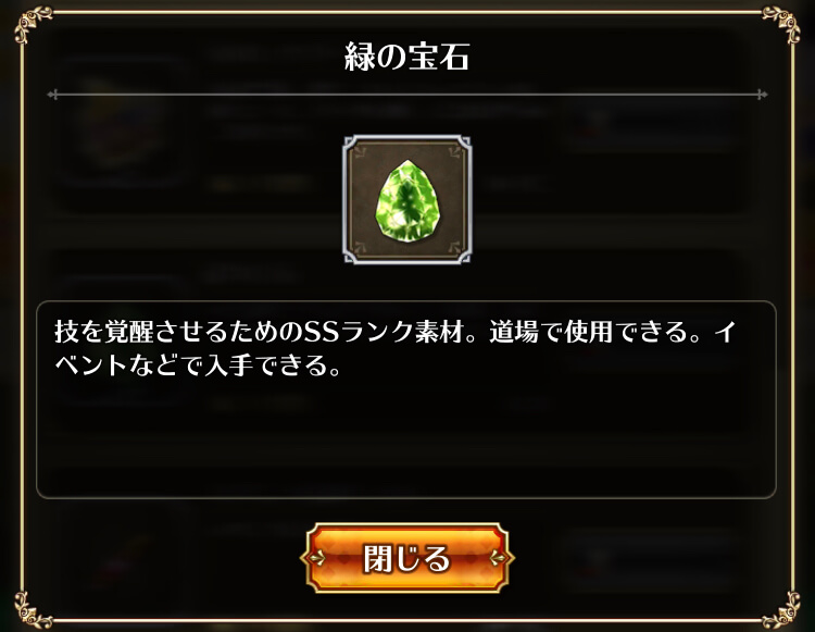 ロマサガRS緑の宝石