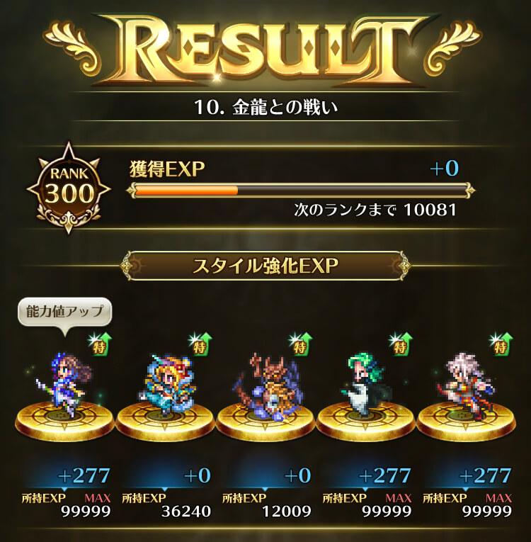 金龍との戦い勝利画面