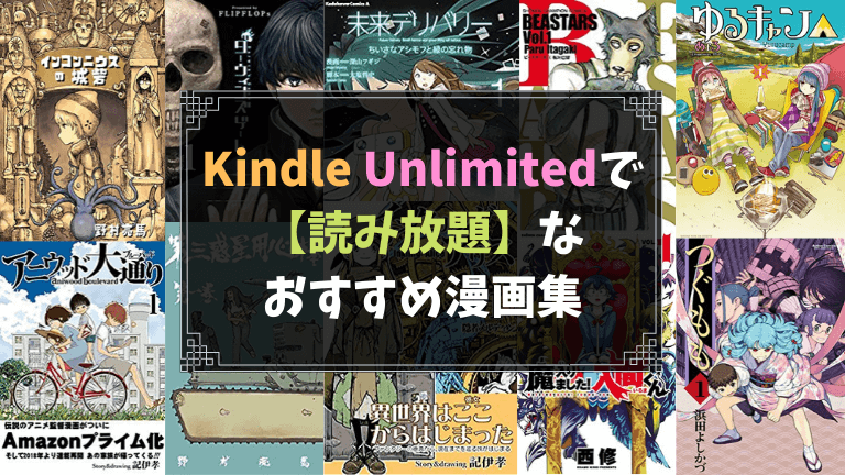 Kindle Unlimitedで読み放題なおすすめ漫画まとめ