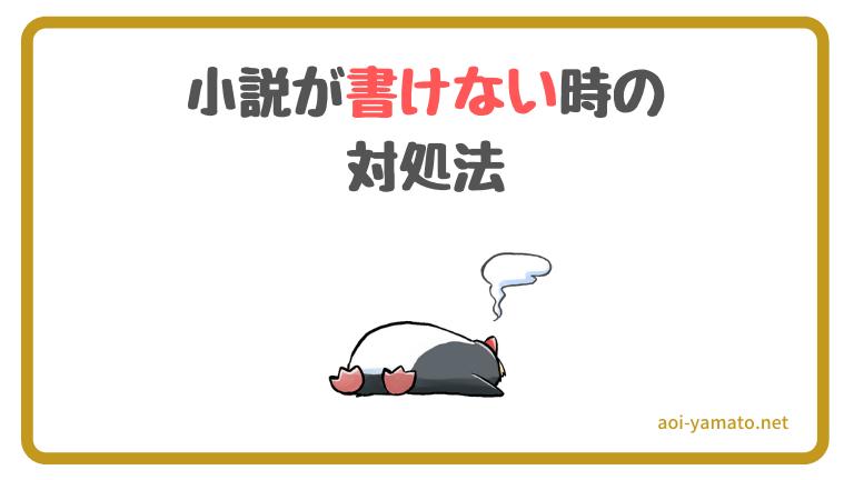 小説が書けなくなった時の対処法【スランプ脱出策/解決策】