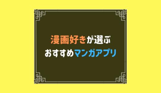 【無料】漫画好きが選ぶおすすめマンガアプリ3選|新作・名作・話題作