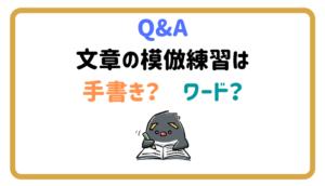 Q&A 文章の模倣練習は 手書き? ワード?